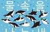 [언론이 주목한 책] '귀여운 동물' 펭귄, 어디까지 ~