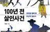 [언론이 주목한 책] 100년 전 살인 수사는 어떻게? 조~