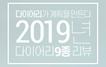 [리뷰 시리즈②] 다이어리가 계획을 만든다 '2019년 ~