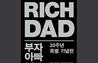 [경제경영MD 추천 신간] 부자가 되려면 이 책을 보라.~