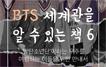 BTS 세계관을 알 수 있는 책 6