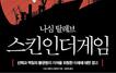 [경제경영MD 추천 신간] 2008년 경제 위기를 예언한 ~
