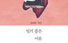 한 인간으로서의 김애란 <잊기 좋은 이름>