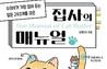 [취미MD 추천 신간] 집사라면 주목! 집사의 매뉴얼