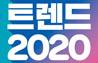 [경제경영MD 추천 신간] 내년이 벌써 2020년? 새해 트~