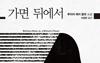 상류 집안에 들어온 여자 가정교사…완벽한 '악녀의 ~