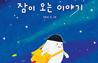 [유아MD 추천 신간] 아이가 스스로 잠에 드는 기적