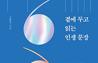 [경제경영MD 추천 신간] 봉준호와 오프라 윈프리의 공~