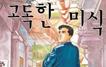 '고독의 고수'에게 배우는 '사회적 거리두기' 기~