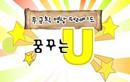 완소 프로그램 '꿈꾸는 U