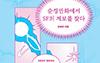 순정만화가 한국 SF에 끼친 영향에 관하여