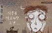 김수현, 서예지 주연 드라마