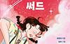 한국어로 SF를 쓸 때 빠지는 함정