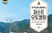[여행MD 추천 신간] 언택트 시대, 떠오르는 여행 트렌~