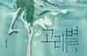 [만화MD 추천 신간] 뭍의 사람을 사랑한 경성의 인어~