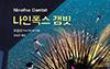 '쌀밥에 고사리 반찬'…한국식 재료로 만든 스페이~