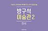 [예술MD 추천 신간] 한국인도 잘 모르는 한국 미술 이~