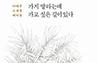[에세이MD 추천 신간] 한국인이 가장 사랑한 시인 나~