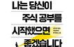 삼프로TV '경제의 신과 함께' 출연자들의 책