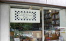 요리와 와인 관련된 모든 책을 볼 수 있는 서점