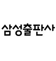 삼성출판사 편집부
