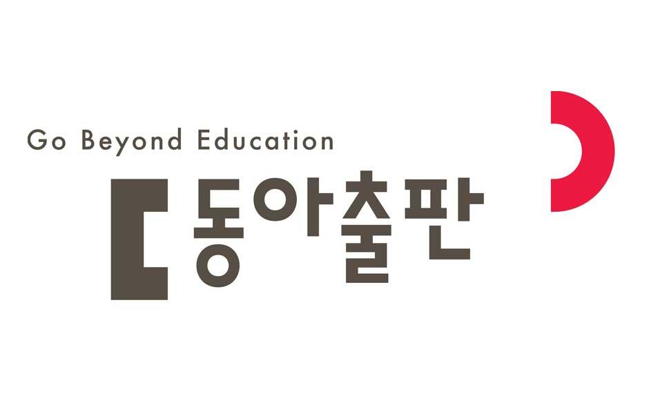 동아출판 편집부