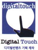 디지털터치