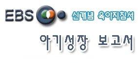 EBS 아기성장보고서 제작팀