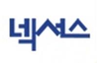 넥서스에듀편집부