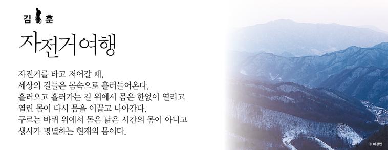 김훈의 자전거여행