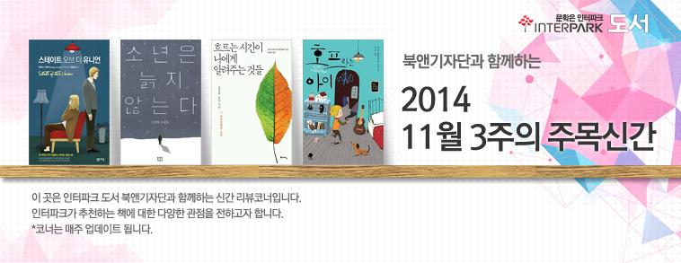 2014 11월 3주의 주목신간