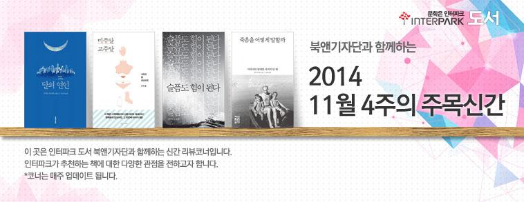 2014 11월 4주의 주목신간