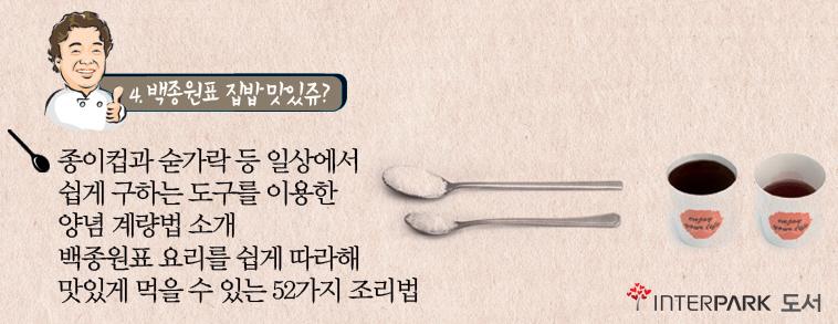 백종원표 집밥 맛있쥬?