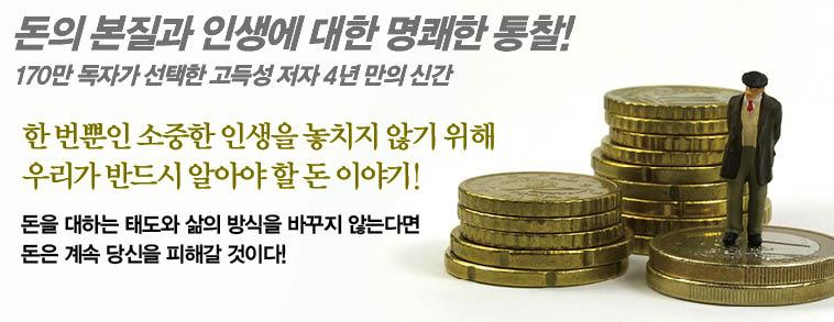 돈에 대한 명쾌한 통찰