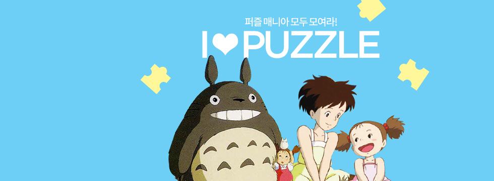 I ♥ PUZZLE