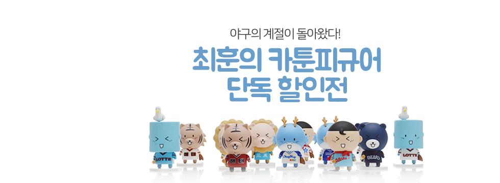 최훈의 카툰 피규어 단독 할인전