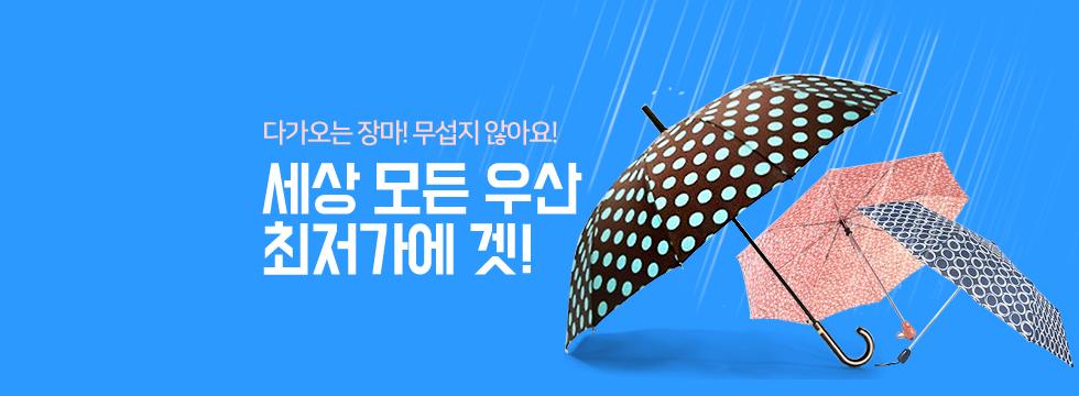우산기획전