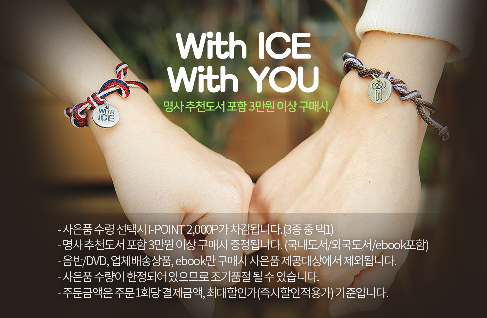 with ice, with you