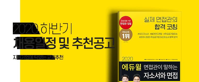[기획] 인터파크x에듀윌 채용캘린더