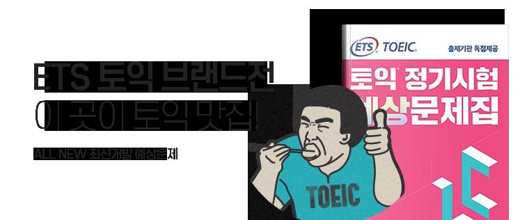 [기획] ETS 브랜드전