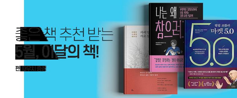 이달의 책