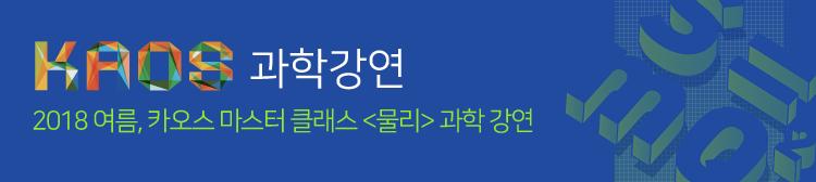 KAOS배너(2018)