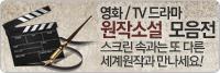 영화/TV 드라마 원작소설 모음전