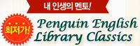 [특별기획] Penguin English Library Classics