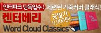 [단독기획]켄터베리 Word Cloud Classics 런칭 이벤트