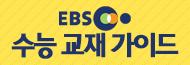 《기획전》EBS 수능교재 가이드