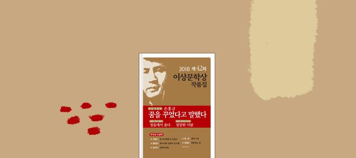 http://bimage.interpark.com/milti/renewPark/milti/down/ibss/20180119/sonhonggyu_718_320.png