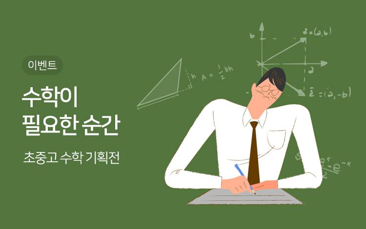 http://bimage.interpark.com/milti/renewPark/milti/down/ibss/20181010/750x470_math.jpg