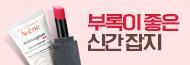[기획] 강력 추천! 부록이 좋은 신간 잡지
