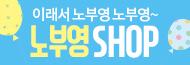 [기획] 노부영 SHOP